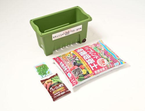 農チャレ発!枝豆プランターキットの販売が今日まででーす!