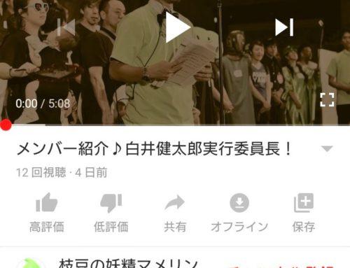 白井健太郎実行委員長NCT(ながおかケーブルテレビ)出演!