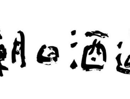 朝日酒造公式チャンネル/KUBOTA ONLINE SALONに出演