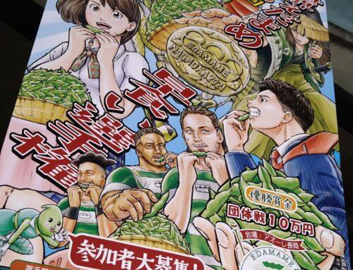 第5回世界えだまめ早食い選手権メインビジュアル!!
