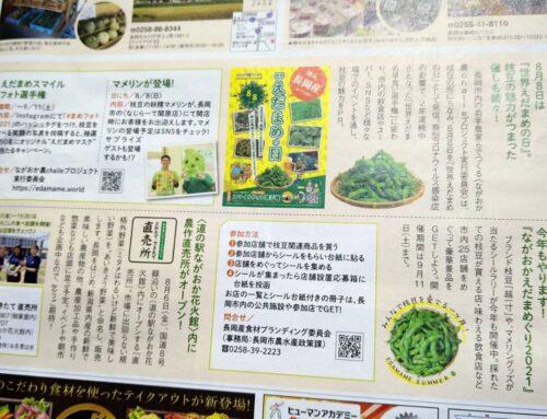 【日本農業新聞&まるごと生活情報に掲載いただきました☆】